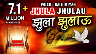 Jhula Jhulau - Rais Miyan Very Heart Touching Video Karbala 2018 Muharram Special
