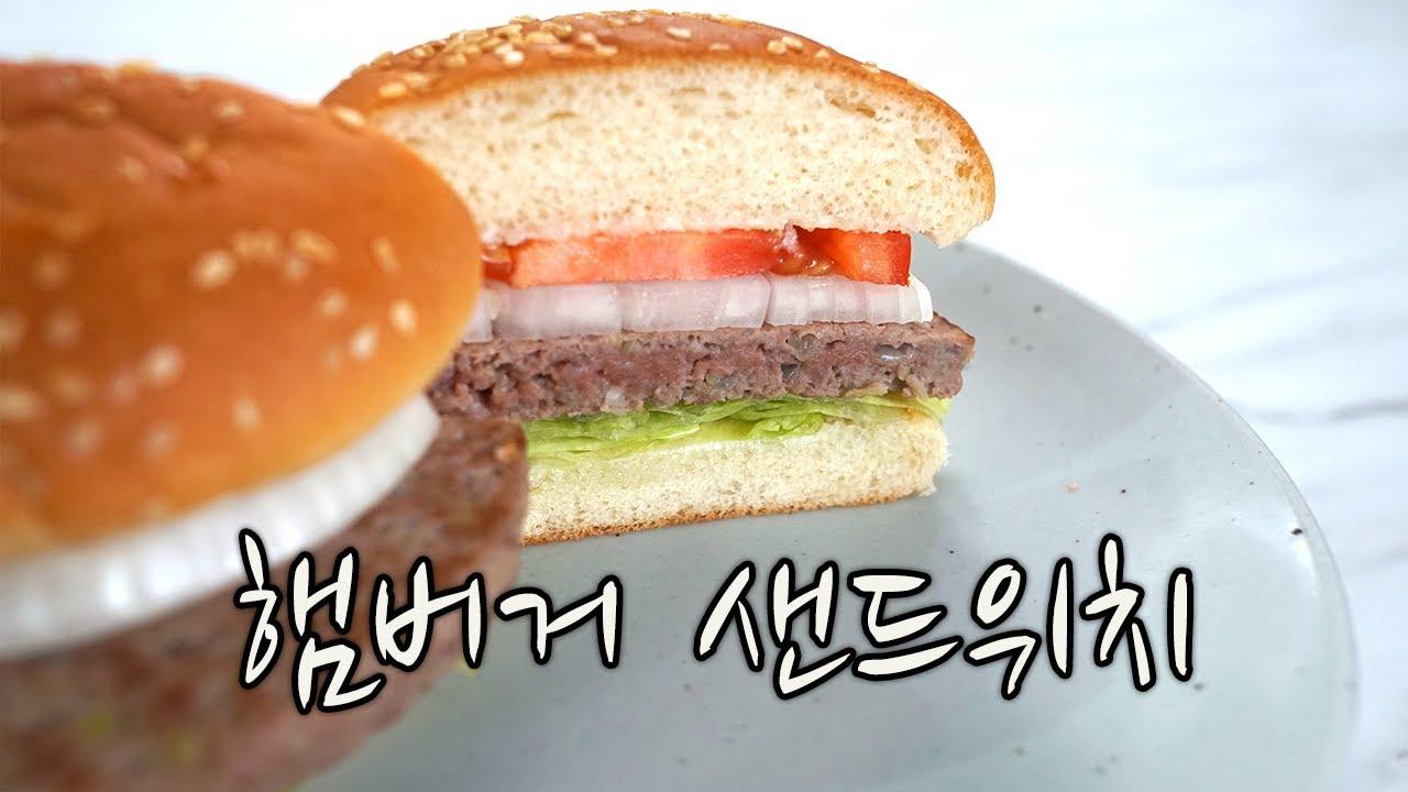 2020 양식조리기능사 실기영상 : 햄버거 샌드위치