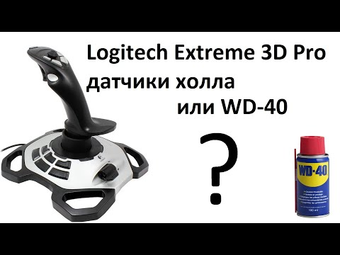 Logitech Extreme 3D Pro переделка на Холлы или WD-40?