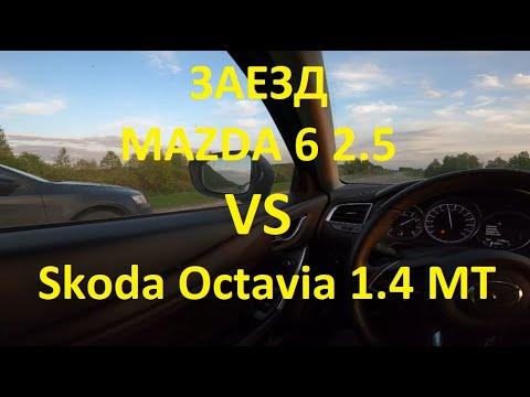 Заезд Mazda 6 2.5 VS Skoda Octavia 1.4 MT