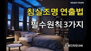 조명디자인 046 쾌적하고 편한 침실조명, 눈부심 없고…