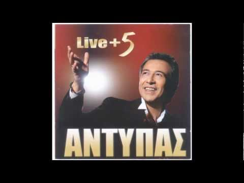 17.antipas---gia-na-min-trelatho-live-hd