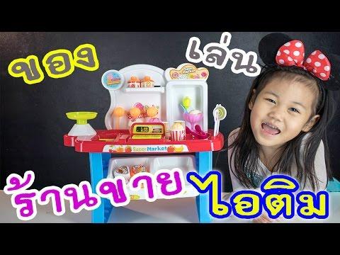 รีวิวของเล่น ร้านขายไอติม Minimarket ฉบับ Darin World