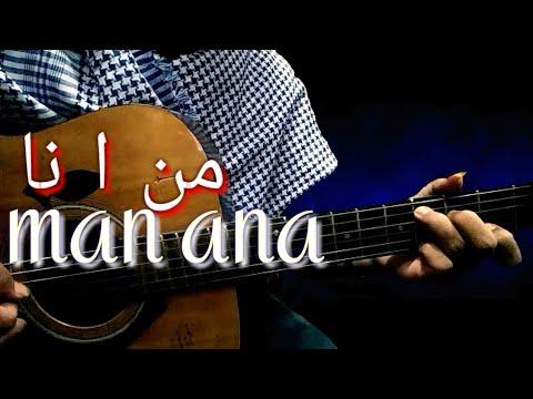 Man Ana Cover By Rijal Wifqi