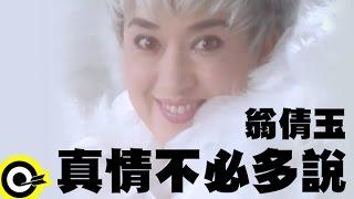 翁倩玉 Judy Ongg【真情不必多說】Official Music Video
