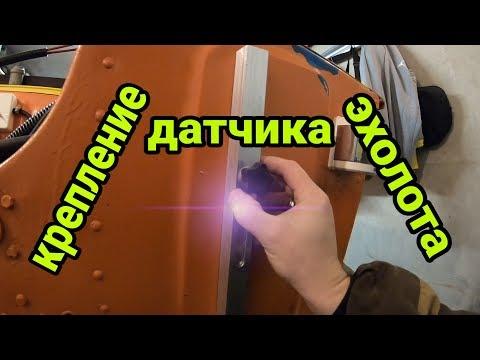 Изготовление креплений для датчиков эхолотов Garmin Striker и Echomap