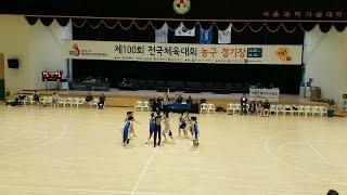 제100회 전국체육대회 농구 여고부 [충북(청주여고)V…
