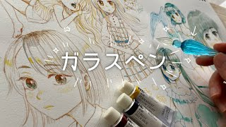 【アナログ】スケッチブックにガラスペンと透明水彩で描いてみた【1ページ】Draw on a sketchbook page with a glass pen
