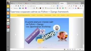 Практика створення сайтів на Python + Django framework.