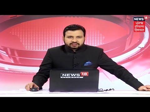 ਖ਼ਬਰਾਂ ਪੰਜਾਬ ਤੋਂ | LATEST PUNJABI NEWS | DECEMBER 09, 2018