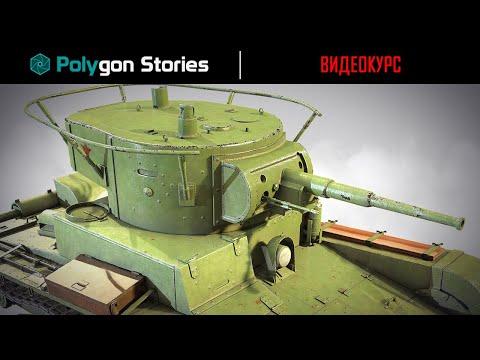 Создание качественной игровой 3D-модели танка Т-26