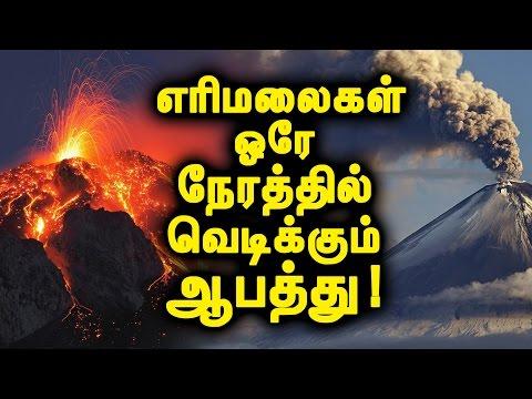 எரிமலைகள் வெடிப்பு பற்றி விஞ்ஞானிகள் தகவல்! | Scientists Reveals About The Valcano Explosion!