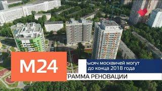 'Москва и мир': программа реновации и 'триумф' в Крыму - Москва 24