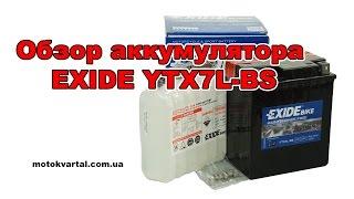 Обзор аккумулятора EXIDE YTX7L-BS(, 2016-02-27T11:38:46.000Z)
