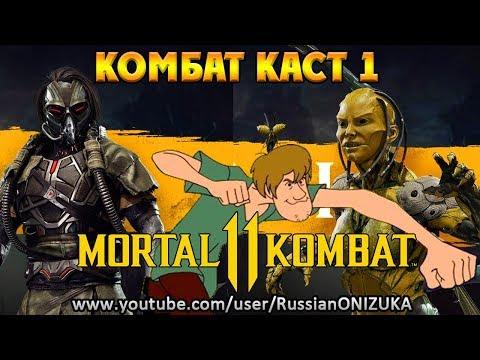 Mortal Kombat 11 - КАБАЛ БЕЗ МАСКИ, ШЕГГИ, ДиВора и ДРУГИЕ ПОДРОБНОСТИ thumbnail