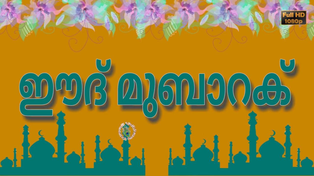 Happy eid mubarak 2018malayalam wishesimagesgreetingssms happy eid mubarak 2018malayalam wishesimagesgreetingssmswhatsapp video downloadeid al fitr m4hsunfo