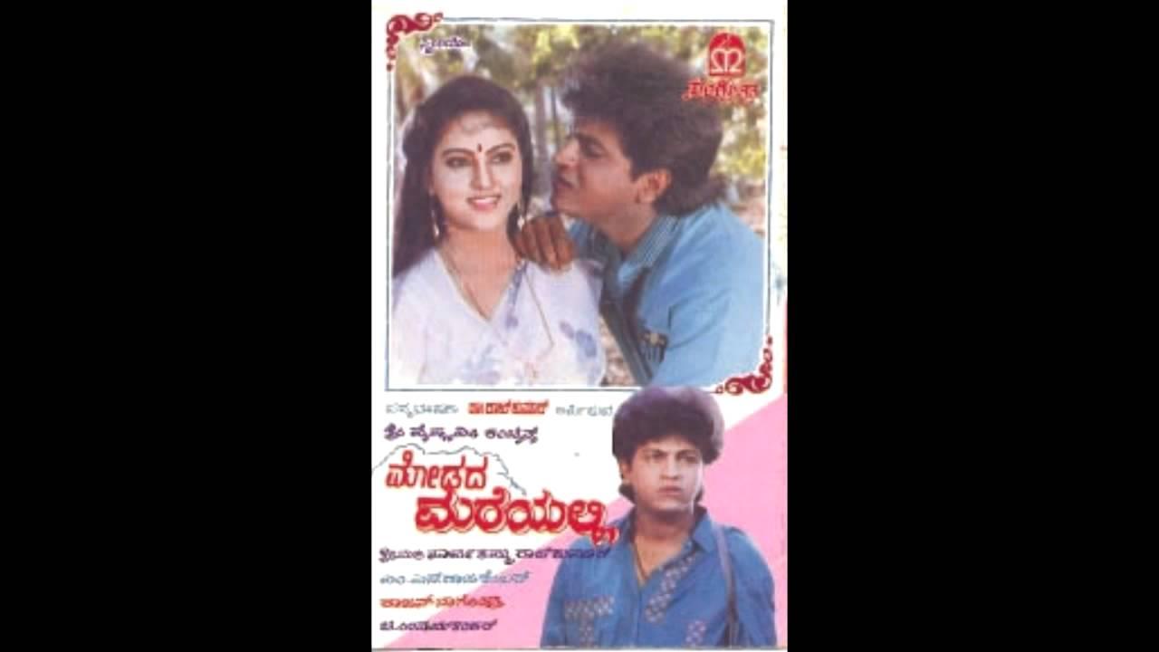 modada mareyalli kannada movie mp3 songs