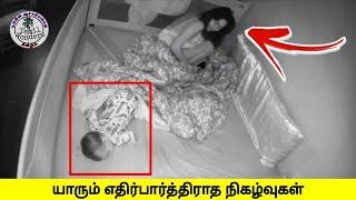 கேமராவில் சிக்கிய நம்ப முடியாத நிகழ்வுகள்   Unbelievable Moments Caught on camera   Tamil Wonders