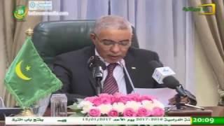 نشرة اخبار قناة الموريتانية 22/12/2016 - بته بنت اليدالي