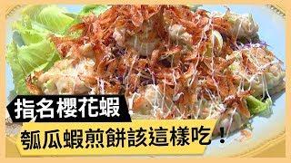 【瓠瓜蝦煎餅】煎餅不油膩!清爽瓠瓜料理!《33廚房》 EP51-3|黃小柔 林美秀|料理|食譜|DIY