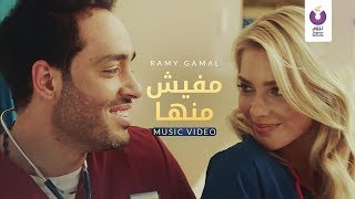 Ramy Gamal - Mafeesh Minha (Official Music Video) (2018) | (رامي جمال - مفيش منها (الكليب الرسمي