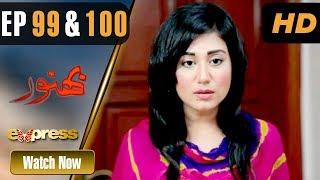 Pakistani Drama   Bhanwar - Episode 99 & 100   Express TV Dramas   Farhan, Nazli, Farah, Fozia