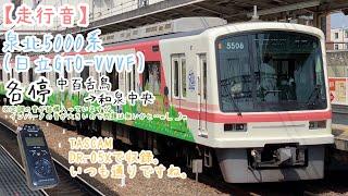 【走行音】泉北高速鉄道 5000系電車  各停 中百舌鳥→和泉中央