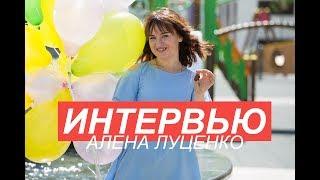 Получила ли Алена Луценко, победитель ГОЛОСА 8, квартиру || БЫЛО НЕ БЫЛО с Еленой || Интерьвю