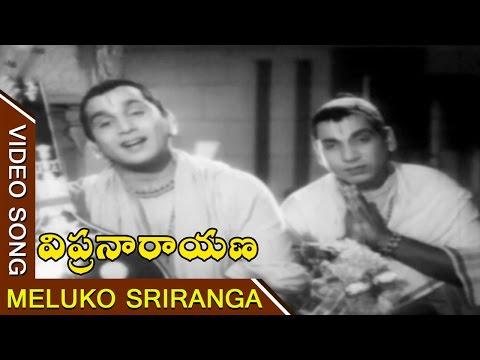 Meluko Sriranga Video Song || Vipranarayana Telugu Movie || ANR, Bhanumathi, Sujatha