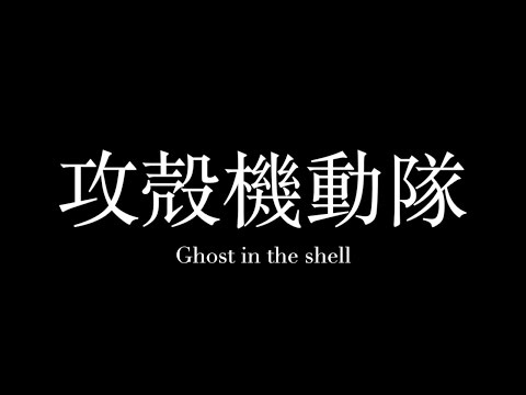 Ghost in the shell - Reincarnation (Lyrics) mp3