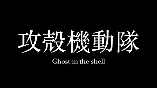 Ghost In The Shell - Reincarnation (Lyrics)