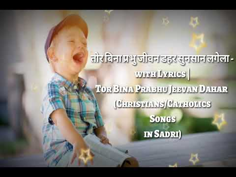 तोर बिना प्रभु जीवन डहर सुनसान लगेला - with Lyrics   Tor Bina Prabhu Jeevan Dahar