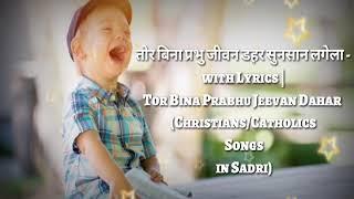 तोर बिना प्रभु जीवन डहर सुनसान लगेला - with Lyrics | Tor Bina Prabhu Jeevan Dahar