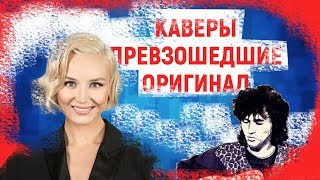 Download КАВЕРЫ ПРЕВЗОШЕДШИЕ ОРИГИНАЛ Mp3 and Videos