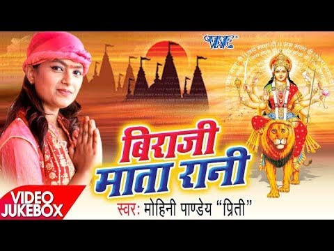 Mohini Pandey का सबसे हिट Devi Geet 2017 - Biraji Matarani - Video Jukebox - Bhojpuri Devi Geet