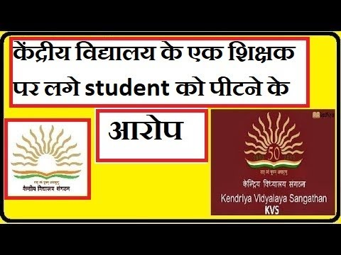 Corporal Punishment allegation  on the teacher of a Kendriya Vidyalaya by the Parents.
