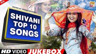 शिवानी के Top 10 धुआँधार गाने !! Shivani Ladies Lokgeet !! Shivani New Dance Song #shivanikathumka