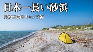 【大自然】無限に続く砂丘で真夏を全力で楽しむ釣りキャンプ【1泊2日】