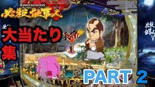 CRパチンコ必殺仕事人V大当たり集PART2 関連動画 ♢︎https://youtu.be/8i...