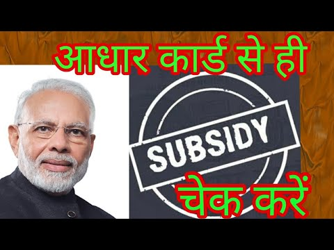 how-to-check-home-loan-subsidy-online-with-aadhar-card-number-ii-home-loan-subsidy-status-check,-and