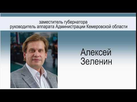 Алексей Зеленин, заместитель губернатора, руководитель аппарата Администрации Кемеровской области
