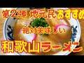 地元民がおすすめする絶対美味しい和歌山ラーメン特集 第2弾!!是非参考にして下さ…