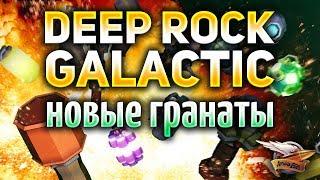Deep Rock Galactic - Новый патч с супер гранатами - Update 24