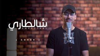 شالطاري - محمد خضر | بدون موسيقى ( Cover )