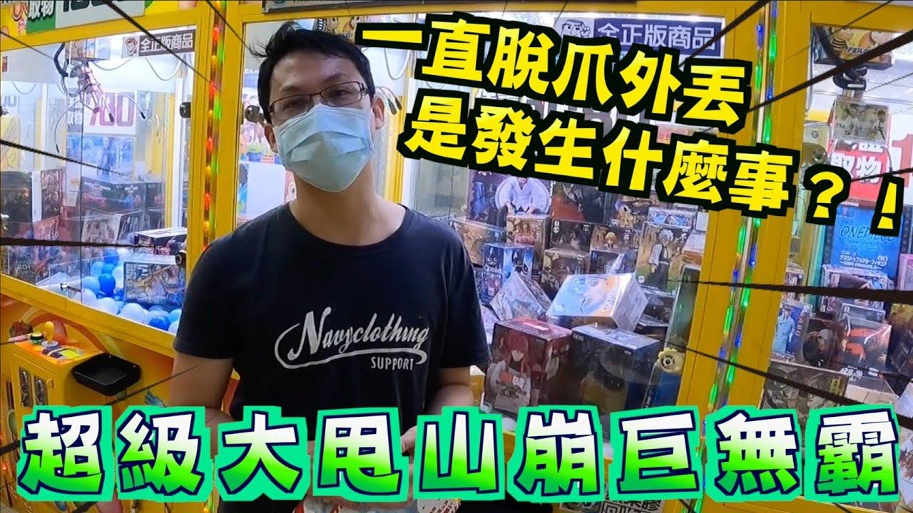 Download 【Kman】 超級大甩山崩巨無霸!一直脫爪往外丟是發生什麼事?!台湾 UFOキャッチャー taiwan UFO catcher claw machine