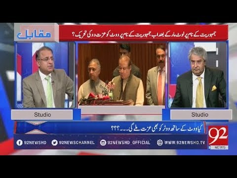 Muqabil - 17 April 2018 - 92NewsHDPlus