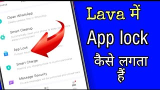 App lock kaise kare android phone me