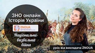 ЗНО відео-урок: Історія України: Національно-визвольна війна