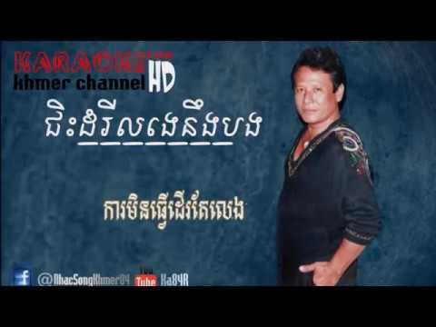 Ka84R I ជិះដំរីលេងនឹងបង ភ្លេងសុទ្ធ - Jis Dom Rey Leng Neng Bong Karaoke I Karaoke Khmer Channel