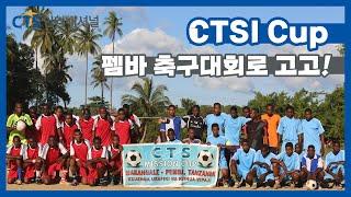 CTSI CUPㅣ펨바 축구대회로 고고! ㅣ미션파서블 [해외편]